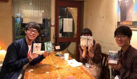 下北沢読書会第9回 本のプレゼント交換会
