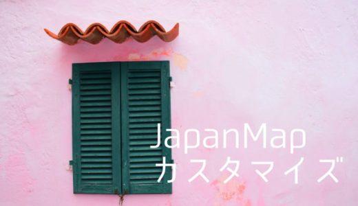 JapanMap(jQueryプラグイン)で都道府県名を任意の文字に変更する方法