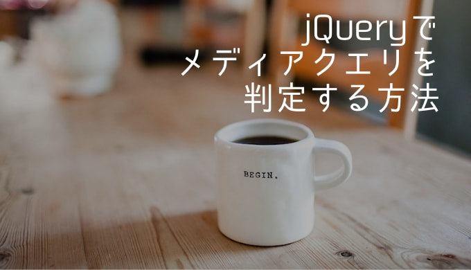 jQueryでメディアクエリを判定する方法【.matchMedia()を使おう!】