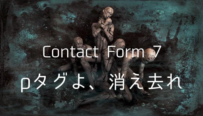 Contact Form 7で自動挿入されるpタグを削除する方法【cssが効かない!?】