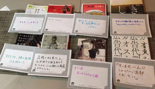 「本を読まない読書会」vol14 参加レポ@池袋西口