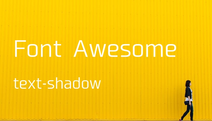 Font Awesomeのアイコンにボーダーをつける方法【text-shadowよありがとう】