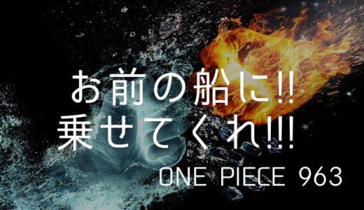 ワンピース ネタバレ 第963話 「侍になる」感想 お前の船に!!乗せてくれ!!!