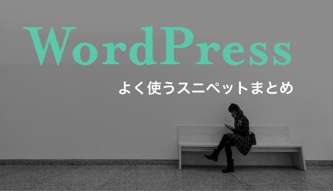 WordPressでよく使う関数スニペットまとめ