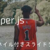【Swiper.jsカスタマイズ】サムネイル付きスライドショーを作る方法