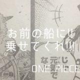 ワンピース ネタバレ 第963話 「侍になる」感想