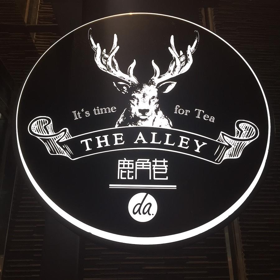 ジアレイ 渋谷道玄坂店の外看板
