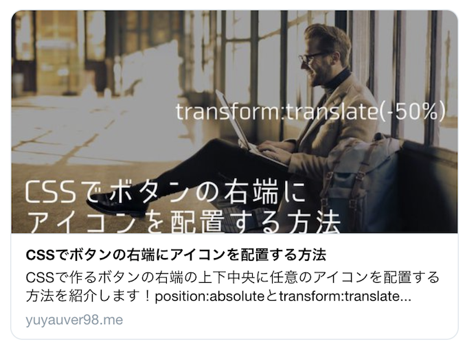 Twitter OGPサンプル