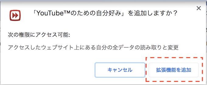 Adblock 拡張機能追加