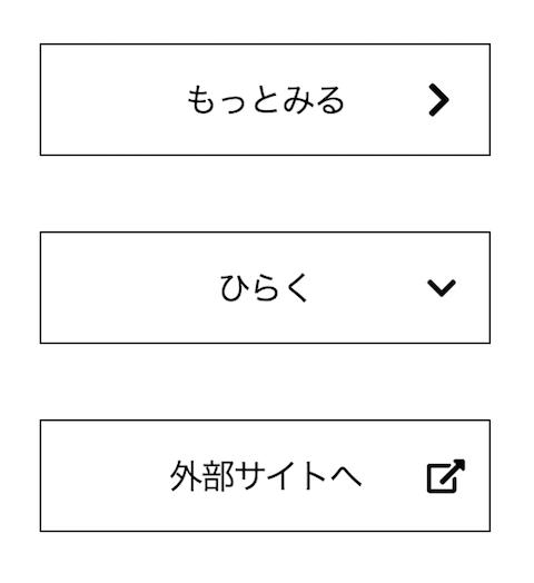 ボタンの右端にアイコン