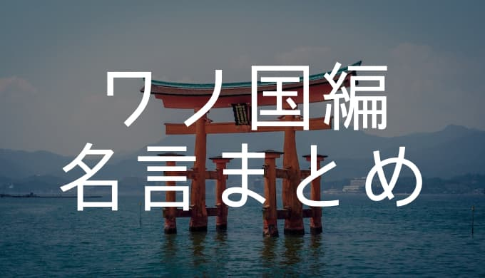 ワンピース ワノ国編の名言・名シーンまとめ