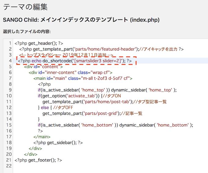 子テーマ編集index.php似追加