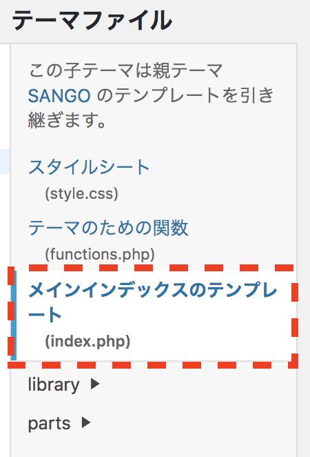 子テーマ編集index.php選択