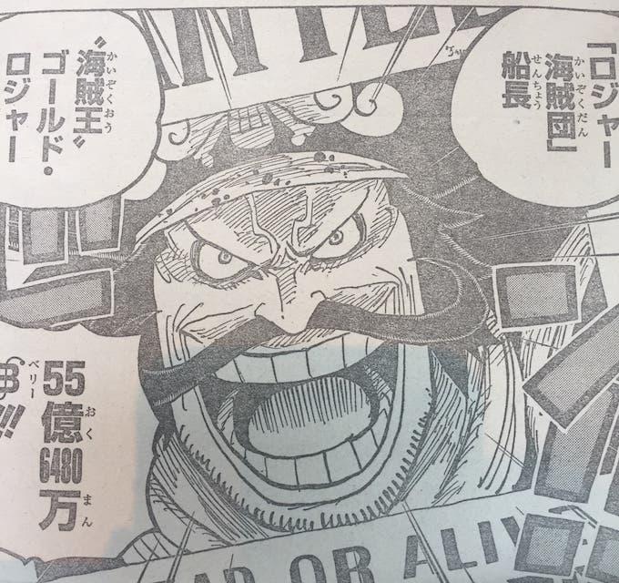海賊王ゴールドロジャー懸賞金