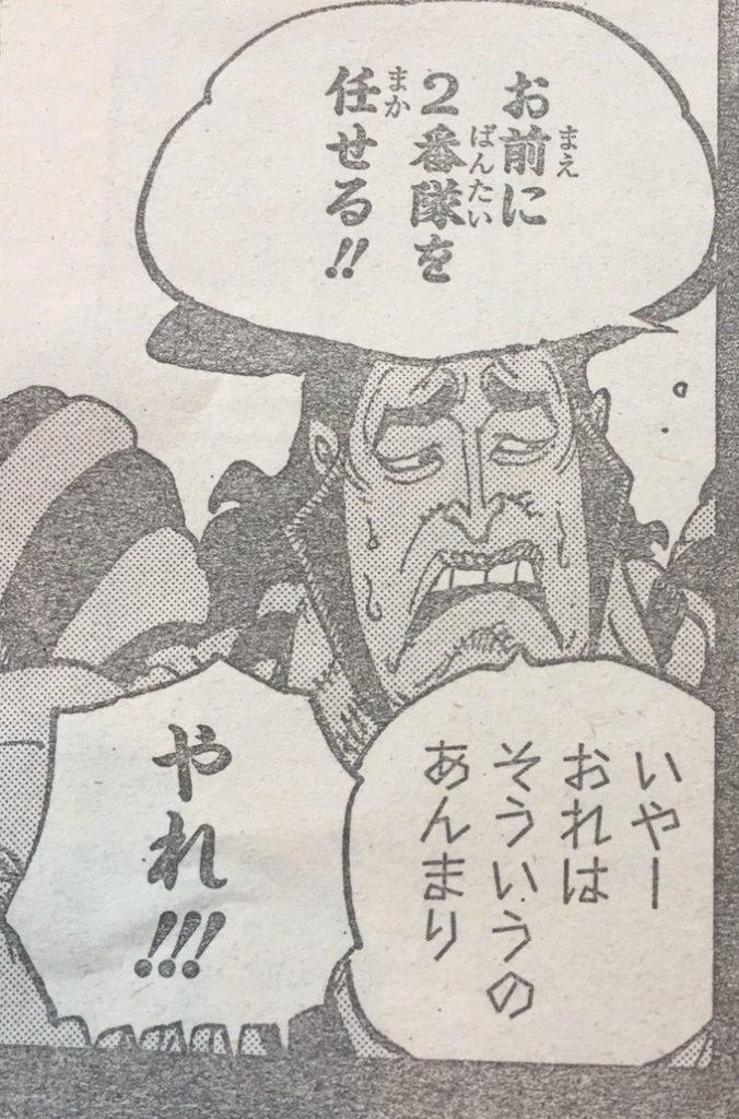 白ひげ海賊団2番隊隊長おでん