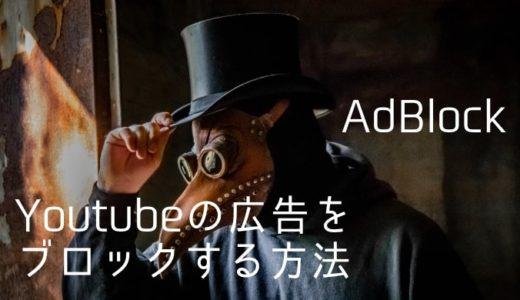 Youtubeの広告をブロックする方法【拡張機能 AdBlock(アドブロック)】
