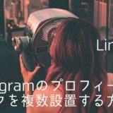 Instagramのプロフィールにリンクを複数設置する方法【Linktree】