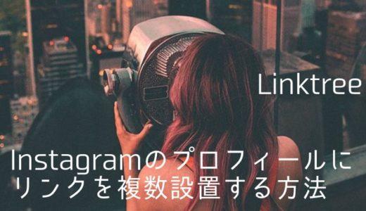 Instagramのプロフィールにリンクを複数設置する方法【Linktreeの使い方】