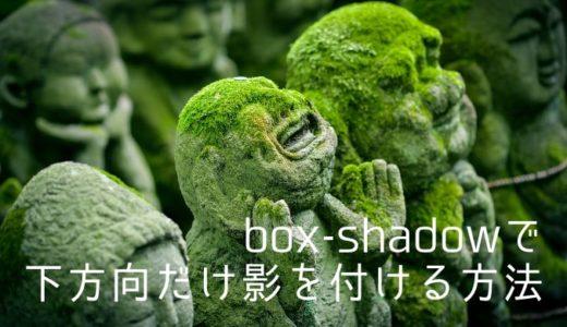 【CSS】box-shadowで下方向だけ影をつける方法