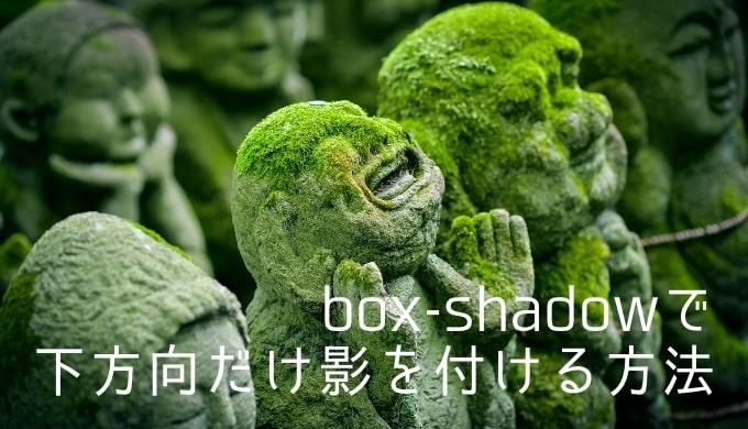 【CSS】box-shadowで下方向にだけ影をつける方法