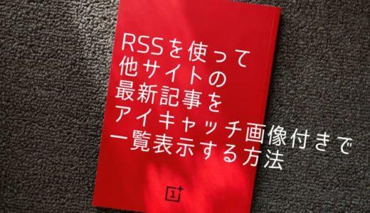 【WordPress】RSSを使って他サイトの最新記事をアイキャッチ画像付きで一覧表示する方法