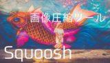 画像圧縮ツール「Squoosh」はGoogleが開発した神ウェブアプリだった