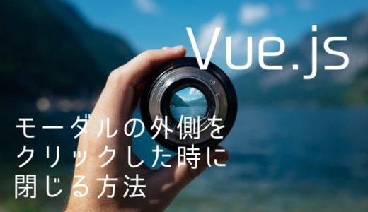 【Vue.js】モーダルの外側をクリックした時に閉じる方法