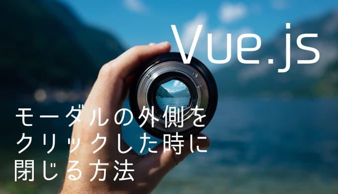 Vue.jsで作ったモーダルの外側をクリックした時に閉じる方法