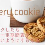jquery.cookie.jsでクリックしたら要素を一定期間表示させないようにする方法