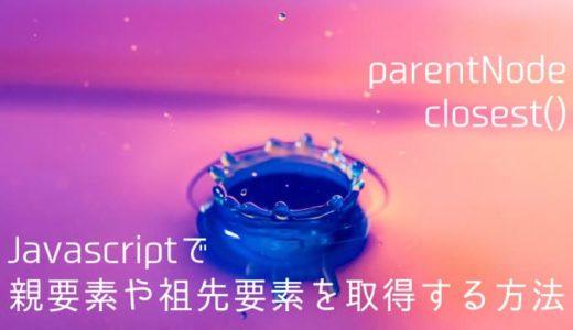 【Javascript】親要素や祖先要素を取得する方法 parentNode/closest