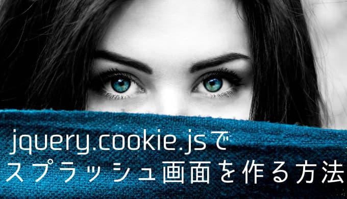 jquery.cookie.jsを使ってスプラッシュ画面を作る方法