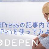 WordPressの記事内でCodePenを使ってソースコードとデモを表示させる方法【SANGO】