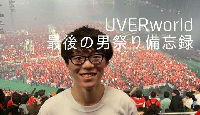 UVERworld KING'S PARADE(男祭り)in 東京ドームに参戦してきました【2019/12/20】