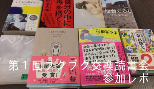 第1回ブクブク交換読書会 参加レポ【池袋 読書会】