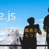【Vue.js】モーダルが一瞬表示されてしまうちらつき現象の対処法