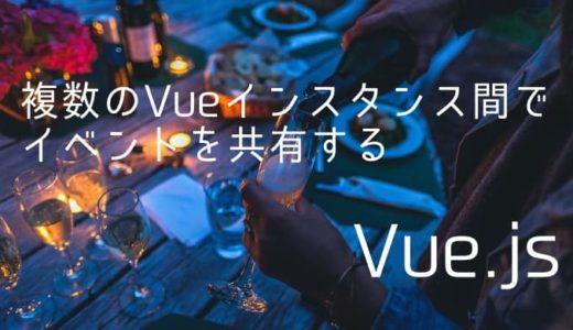 【Vue.jsで作るモーダル】複数のVueインスタンス間でイベントを共有する方法
