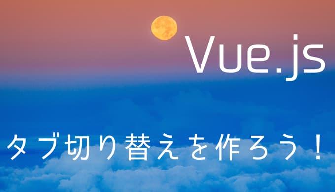 Vue.jsでタブ切り替え(タブメニュー)を作る方法