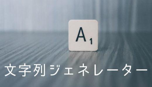 文字列ジェネレーターが超便利【LAZE SOFTWARE】
