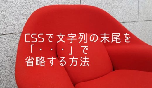 CSSで文字列の末尾を「・・・」(3点リーダー)で省略する方法