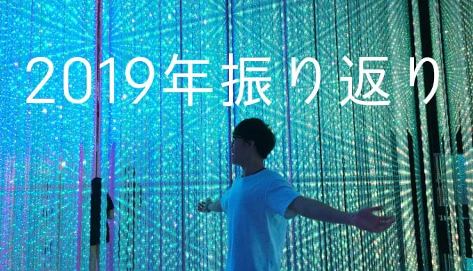 石森裕也の2019年振り返り【仕事・恋愛・趣味・プライベート】