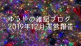 【雑記ブログ運営報告】2ヶ月目の記事数・アクセス数・収益を公開!