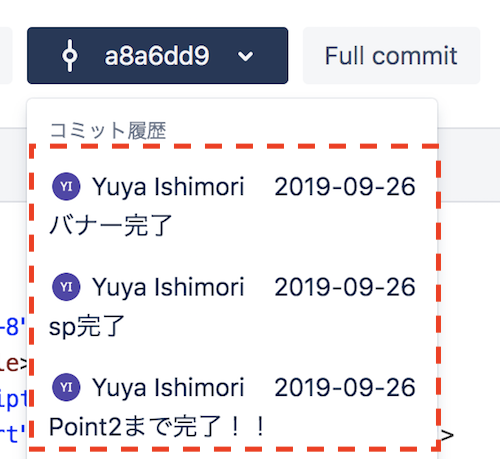 Bitbucketファイル詳細2