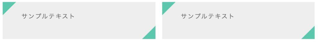 CSSで作る三角形サンプル