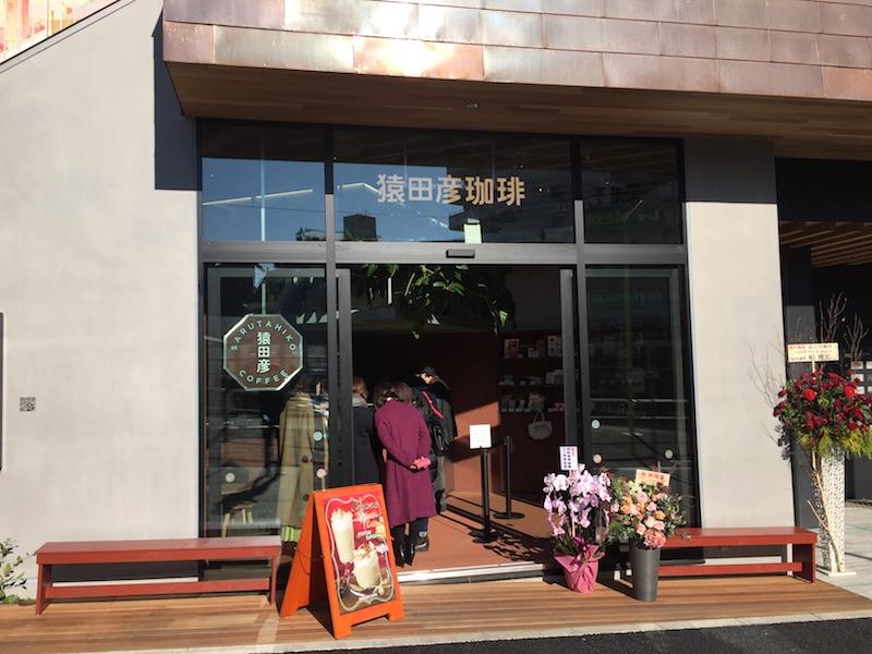 猿田彦珈琲下北沢店正面入口