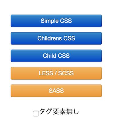 OneClickCSS例2