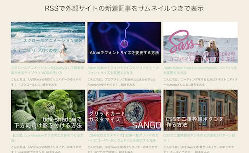 RSSで他サイトの記事を6件表示させたデモページ