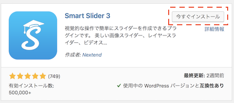Smart Slider 3インストール