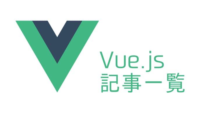 Vue.jsの記事一覧ページ