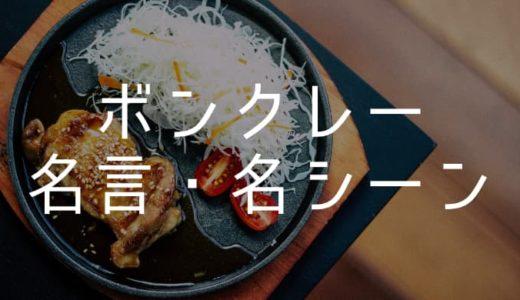 【ワンピース】 ボンクレーの名言・名シーン6選 「オカマ畑でまた会おう!!」