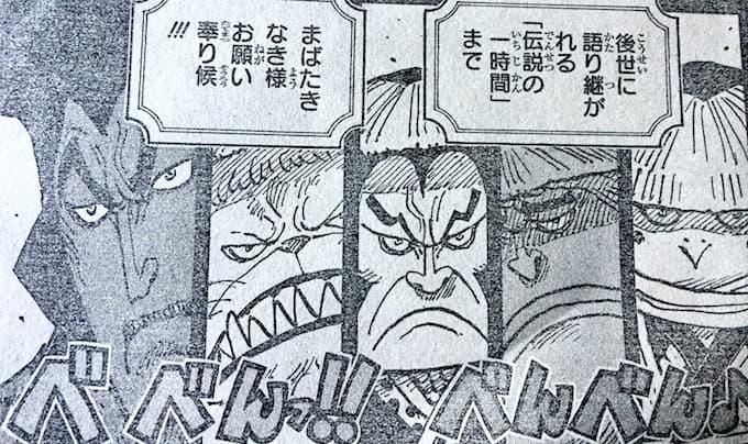 ワンピース 赤鞘九人男